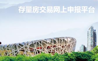 外闻北京|自行购二手房可网申资格审核
