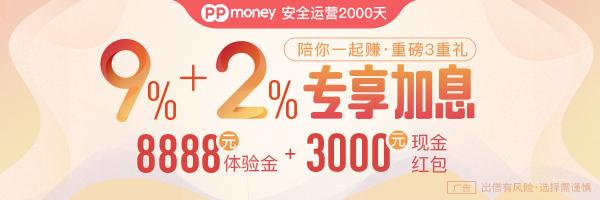 PPmoney安全运营2000天,陪你一起赚