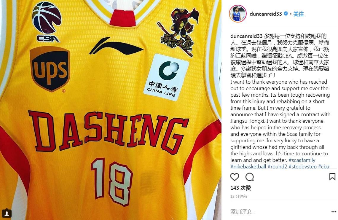 香港籍探花自宣与同曦队签约:克服伤病准备新球季
