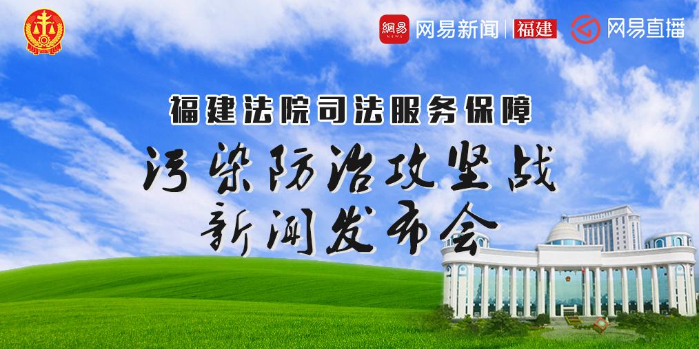 福建法院司法服务保障污染防治攻坚战新闻发布会