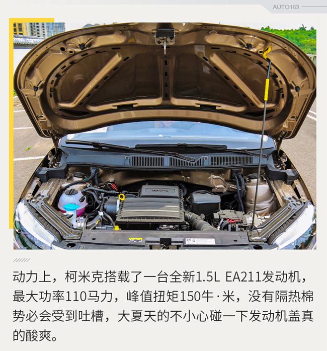 品质入门SUV之选 试驾斯柯达柯米克