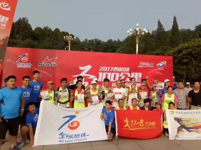 2018西柏坡圣地100公里超级马拉松报名开始