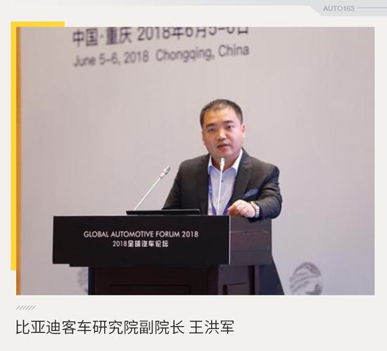 王洪军:定制化将成为比亚迪客车未来优势