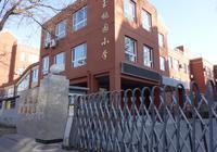 2018年北京西城区重点小学:实验二小玉桃园分校