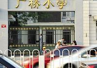2018年北京西城区重点小学:厂桥小学