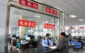 媒体:省级国税和地税机构有望在6月份正式合并