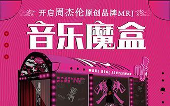 周杰伦原创品牌MRJ【音乐魔盒】系列联展空降福州