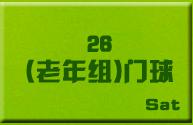 26老年组门球