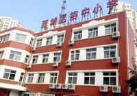 2018年北京西城区重点小学:三帆中学附属小学
