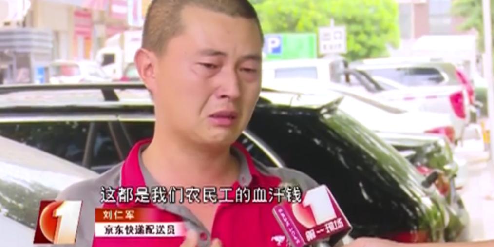 深圳一快递小哥哭了:5月工资为0元 已向劳动办反映