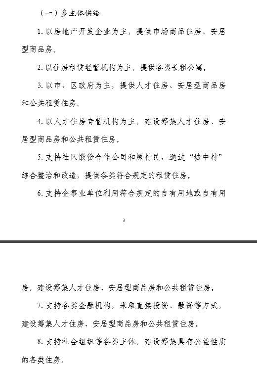 """深圳引领""""二次房改""""!人才房、安居房、公租房将超100万套"""