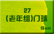 27老年组门球