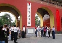 2018年北京西城区重点小学:育才学校