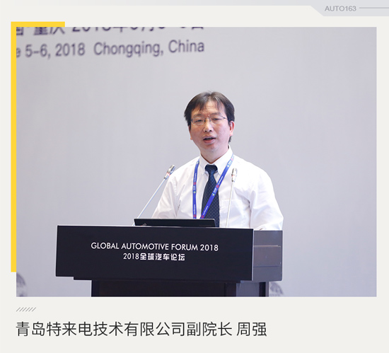 周强:中国充电设施布局领先 电动化是能源的变革