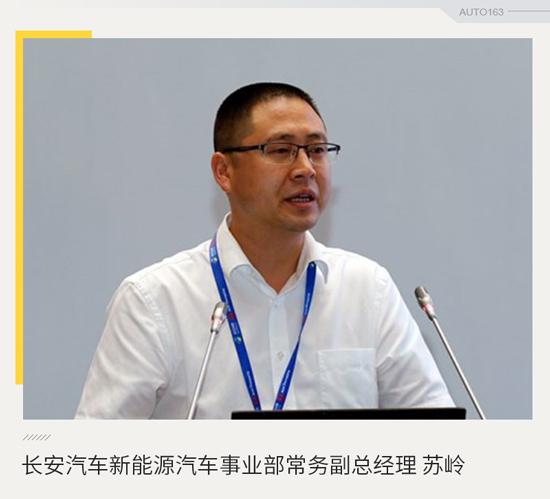苏岭:长安将打造新能源产业生态和平台