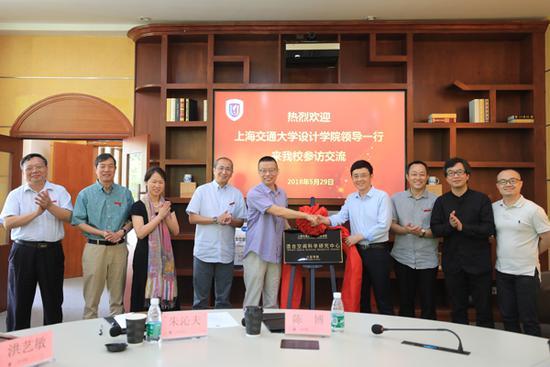 上海交通大学设计学院一行到访三亚学院 双方洽谈合作事宜