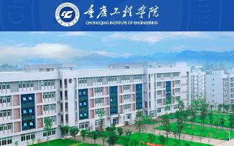 重庆工程学院正式获批学士学位授予单位