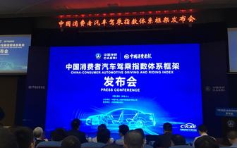 2018中国消费者汽车驾乘指数体系框架发布会