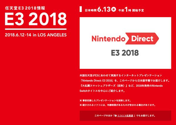 爱玩游戏早报:任天堂将于6月13日0点举行E3直面会