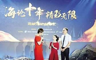 """海峡论坛十年故事汇 台青:海峡论坛是我的""""红娘"""""""