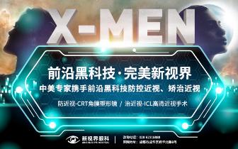 """大片X-MEN最新剧透:神秘黑科技""""防、治近视"""""""