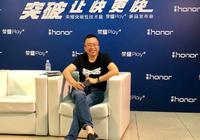 荣耀总裁赵明:华为很吓人的技术友商很难学会