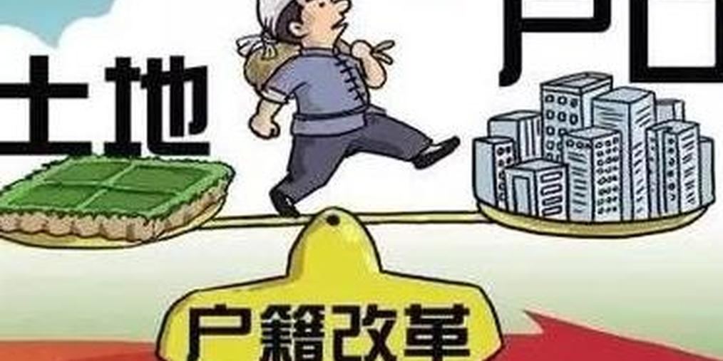 """17县市区开展农村宅基地""""三权分置""""改革试点"""
