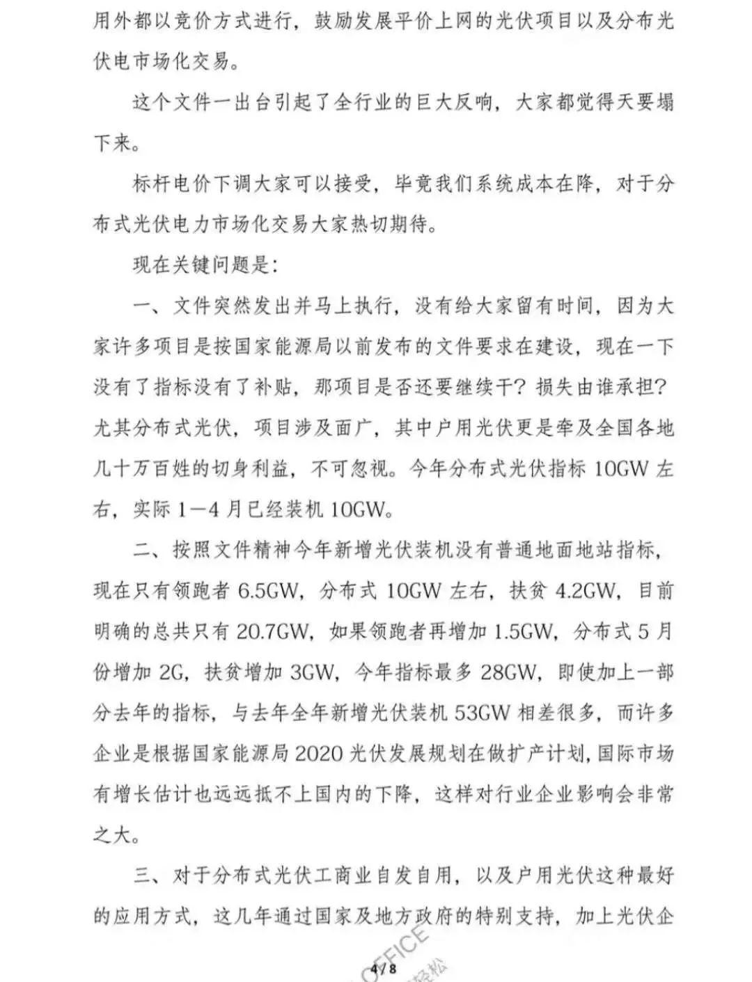 光伏大佬致信新华社:望主管部门听取行业合理诉求
