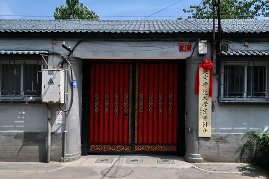 北京师范大学京师附小