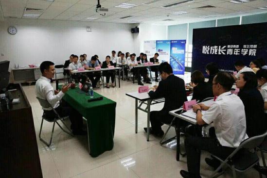 太平人寿佛山分公司悦成长青年学院首次开课