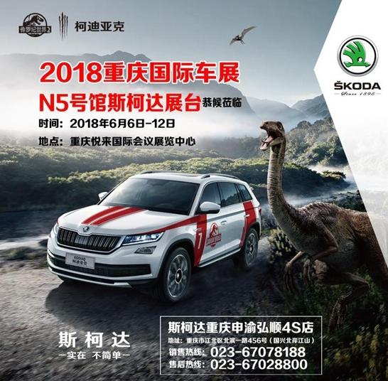 2018重庆国际车展--斯柯达邀请函