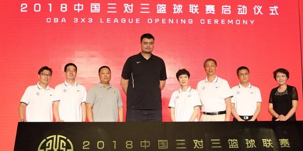 姚明出席2018中国三对三篮球启动仪式
