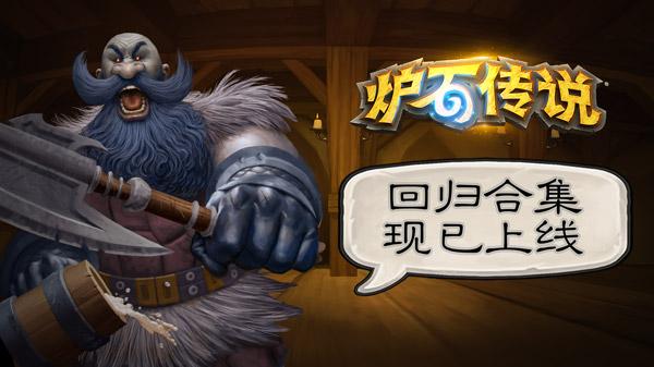 《炉石传说》回归合集超值开售 竞技场活动即将开启