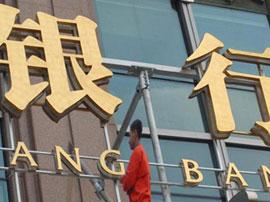 号外 银行业协会周更强:影子银行增长过快加速了风险