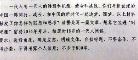 高考作文 全国I卷:写封信给2035年18岁的人读