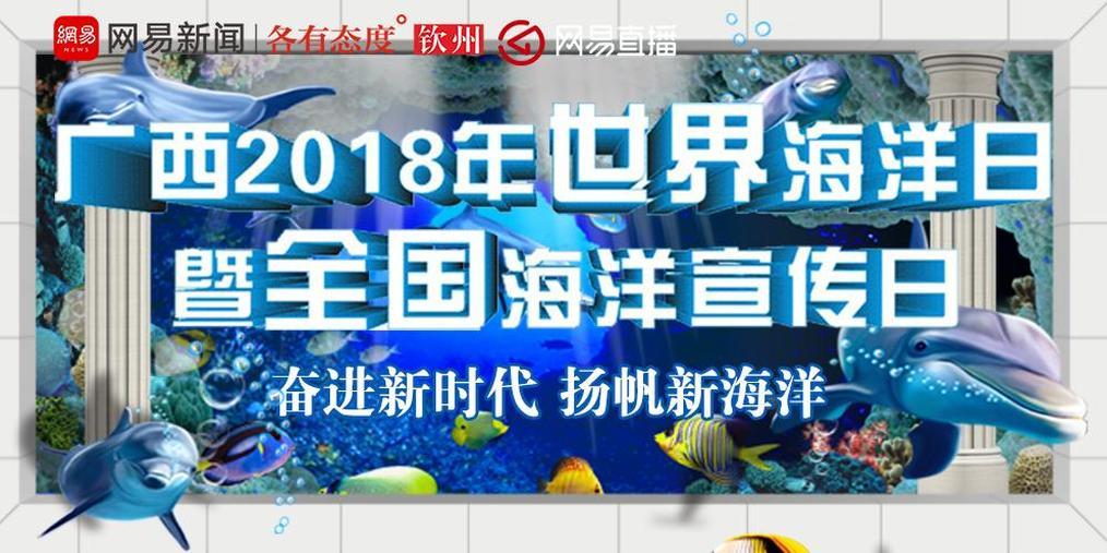 """广西2018年""""世界海洋宣传日""""启动仪式"""