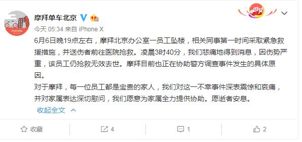 摩拜北京员工坠楼身亡 尚不明具体原因警方已介入