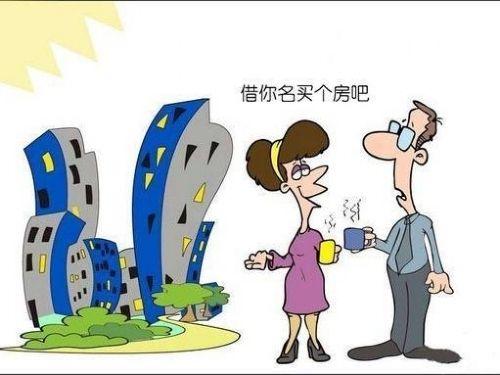 在日照买房,千万不要选择借名买房,风险很大