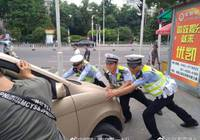 送考心急车子开上马路牙 警民联手救助