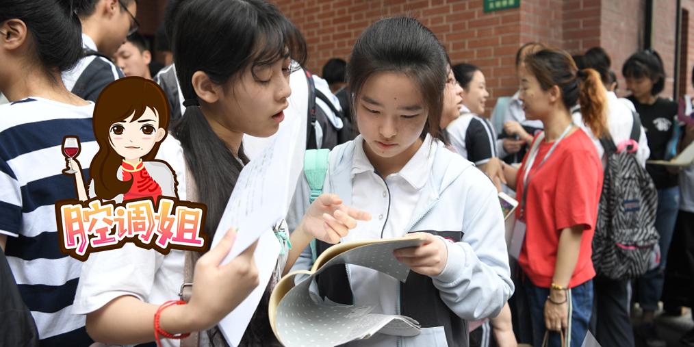"""上海高考生仅5万人 高考难度又遭""""群嘲"""""""