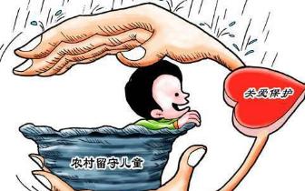 福建新规征求意见 父母至少半年要看望一次留守孩子