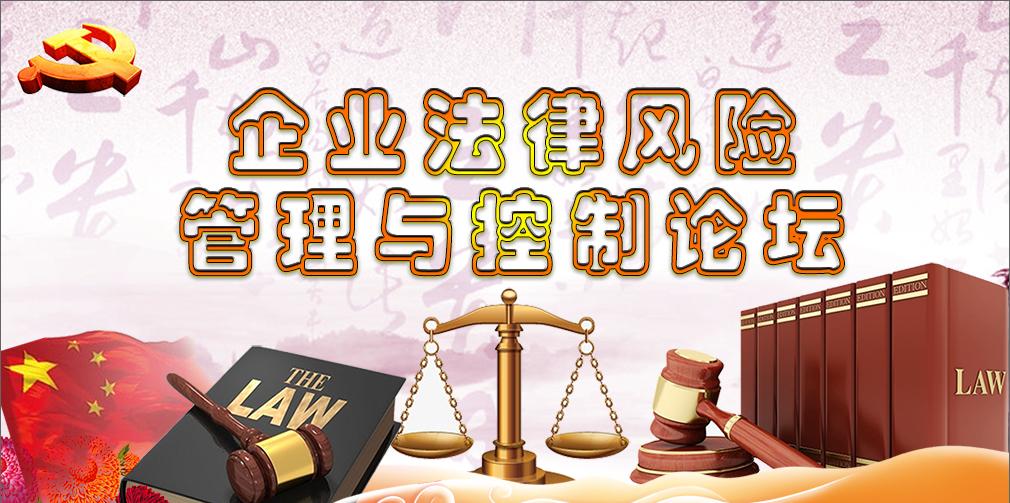 企业法律风险管理与控制论坛