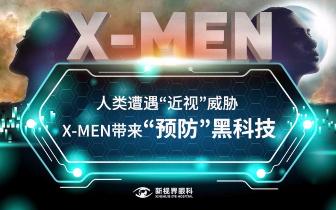 """人类遭遇""""近视""""威胁  X-MEN带来""""预防""""黑科技"""