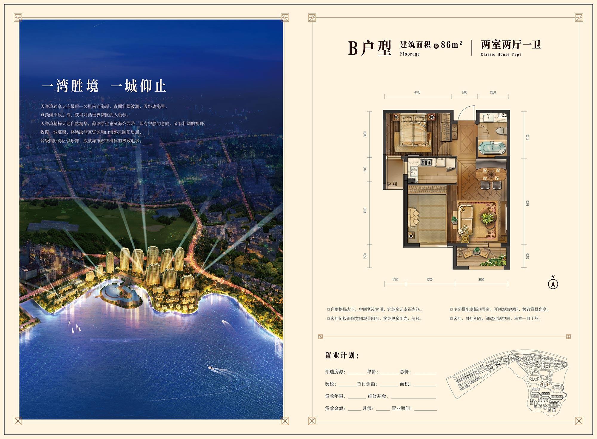 天誉湾预计2018年6月末正式开盘