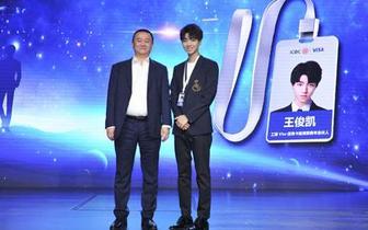 """新款限量版工银Visa""""王俊凯信用卡""""推出 最高享受10倍积分"""