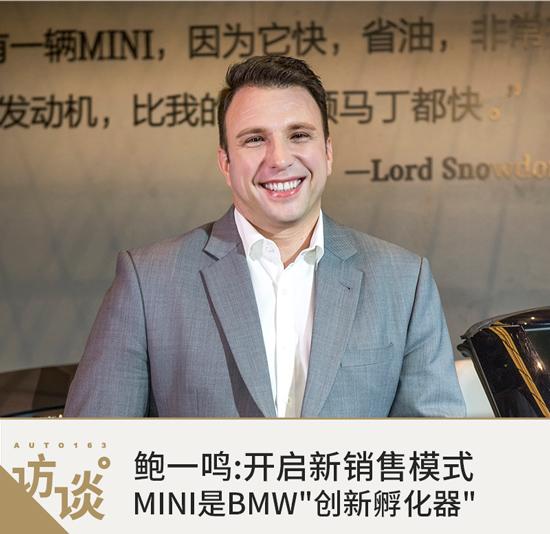 """鲍一鸣:开启新销售模式 MINI是BMW""""创新孵化器"""""""