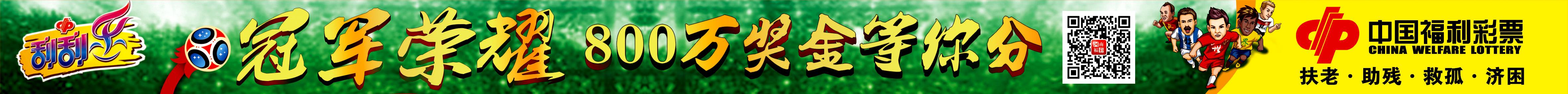福彩广告180716
