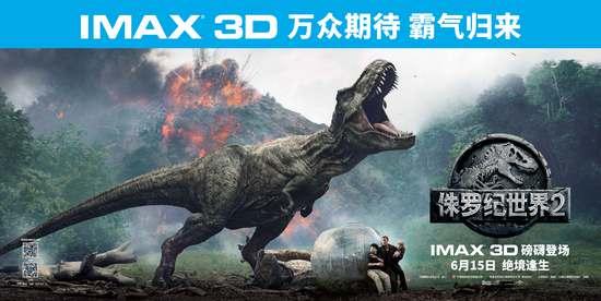 横版海报【IMAX3D Jurassic World 2】