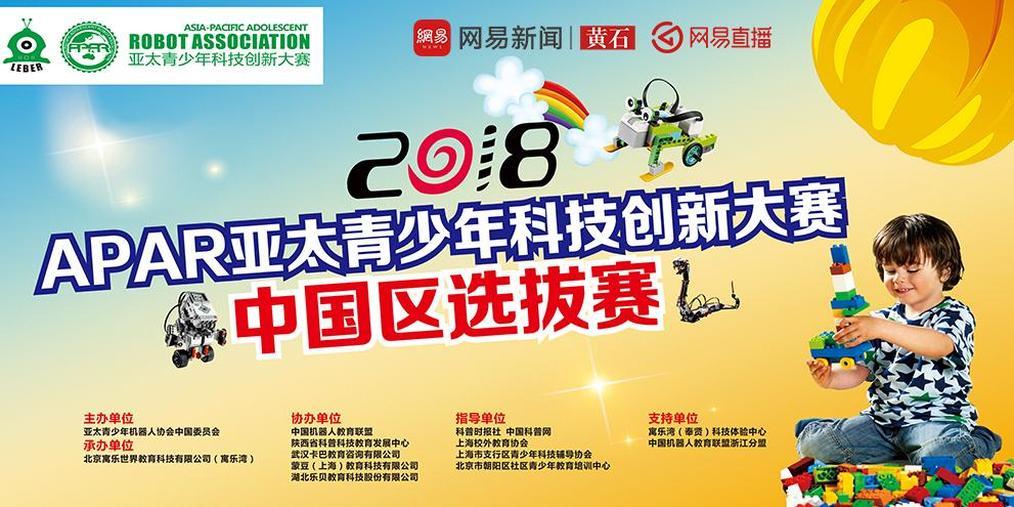 APAR亚太青少年科技创新大赛·中国区选拔赛