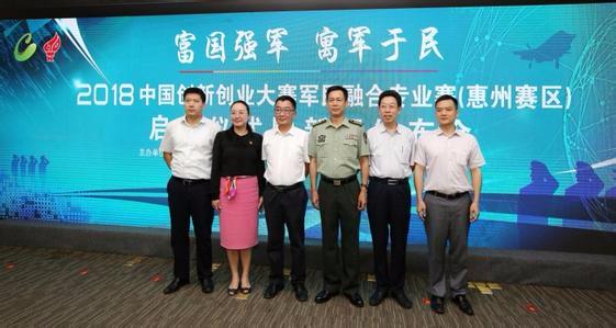 中国创新创业大赛军民融合专业赛(惠州赛区)启动